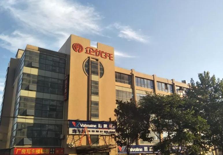 苏州企优托信息科技有限公司扬州分公司成立
