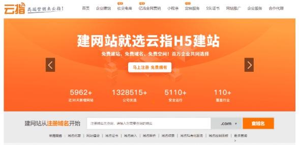 企优托公司战略投资互联网建站SAAS服务商云指1000万
